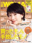 日経ウーマン 2020年12月号 [雑誌]