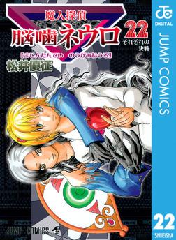 魔人探偵脳噛ネウロ モノクロ版 22-電子書籍