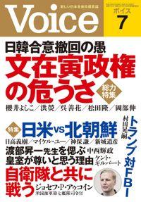 Voice 平成29年7月号