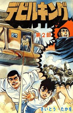 Devil king Vol.2-電子書籍