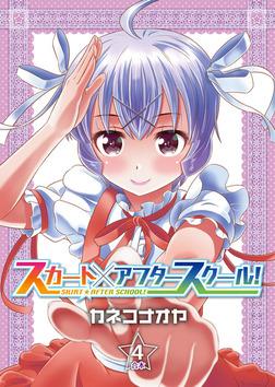 スカート×アフタースクール!【合本版】4巻-電子書籍