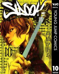 SIDOOH―士道― 10