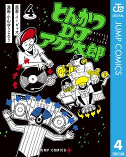 とんかつDJアゲ太郎 4-電子書籍