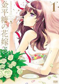 金平糖の花嫁 1巻