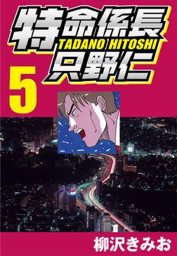 特命係長只野仁 5-電子書籍