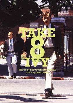 TAKE 8 IVY-電子書籍