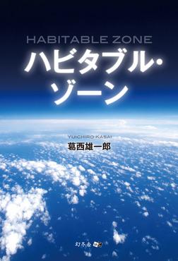 ハビタブル・ゾーン-電子書籍