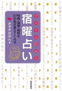 ピタリと当たる宿曜占い-電子書籍