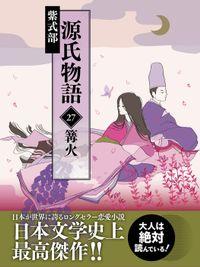 源氏物語 27 篝火