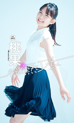 【微熱少女デジタル写真集】vol.03 桃果-電子書籍