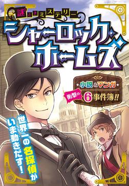 謎ときミステリー シャーロック・ホームズ-電子書籍