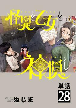 怪異と乙女と神隠し【単話】(28)-電子書籍