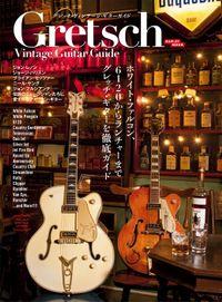 グレッチ・ヴィンテージ・ギターガイド