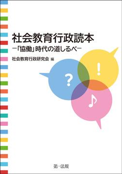 社会教育行政読本-「協働」時代の道しるべ--電子書籍
