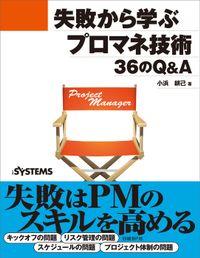 失敗から学ぶプロマネ技術 36のQ&A(日経BP Next ICT選書)