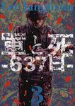 軍と死 -637日- 3巻