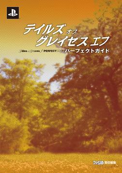 テイルズ オブ グレイセス エフ パーフェクトガイド-電子書籍
