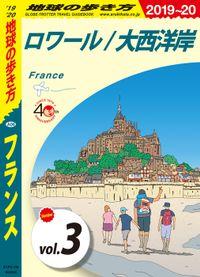 地球の歩き方 A06 フランス 2019-2020 【分冊】 3 ロワール/大西洋岸