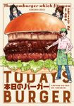 本日のバーガー 2巻