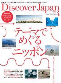 Discover Japan2021年4月号「テーマでめぐるニッポン」