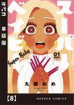 スーパーベイビー【単話版】 8