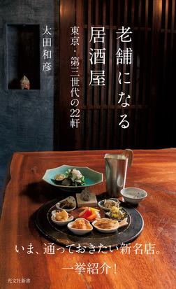 老舗になる居酒屋~東京・第三世代の22軒~-電子書籍