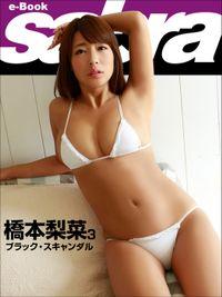 ブラック・スキャンダル 橋本梨菜3 [sabra net e-Book]