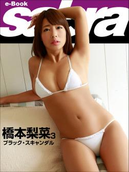 ブラック・スキャンダル 橋本梨菜3 [sabra net e-Book]-電子書籍