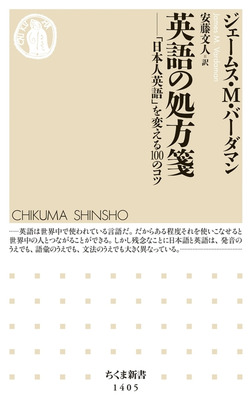英語の処方箋 ──「日本人英語」を変える100のコツ-電子書籍
