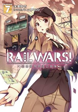 RAIL WARS! 7 日本國有鉄道公安隊-電子書籍