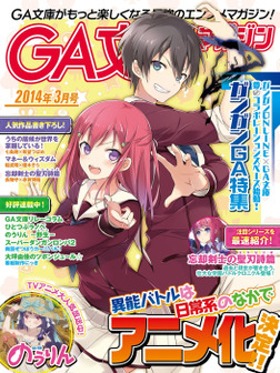 GA文庫マガジン 2014年3月号-電子書籍