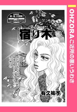 宿り木 【単話売】-電子書籍