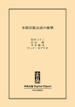 米朝首脳会談の衝撃-電子書籍