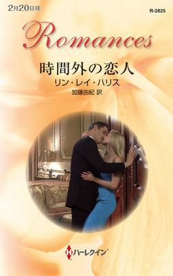 時間外の恋人-電子書籍