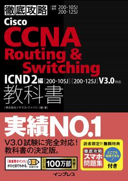 徹底攻略Cisco CCNA Routing & Switching教科書ICND2編[200-105J][200-125J]V3.0対応-電子書籍
