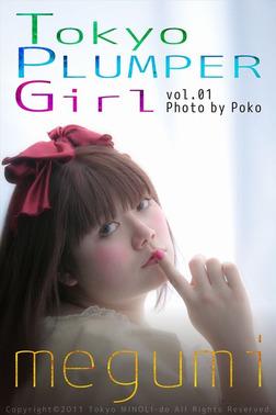"Tokyo PLUMPER Girl #01 ""megumi""-電子書籍"