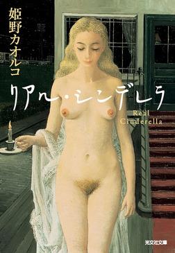 リアル・シンデレラ-電子書籍