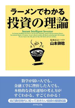 ラーメンでわかる投資の理論-電子書籍