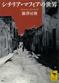 シチリア・マフィアの世界(講談社学術文庫)