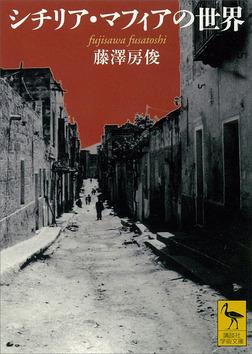 シチリア・マフィアの世界-電子書籍