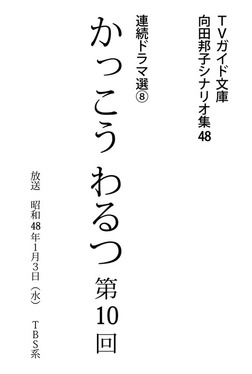 かっこうわるつ-電子書籍
