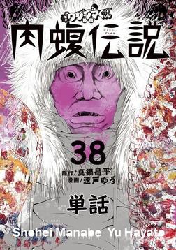 闇金ウシジマくん外伝 肉蝮伝説【単話】(38)-電子書籍