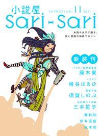 小説屋sari-sari 2011年11月号