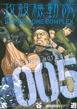 攻殻機動隊 STAND ALONE COMPLEX(5)-電子書籍