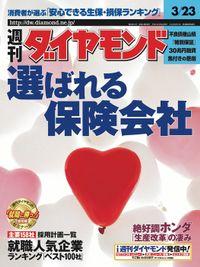 週刊ダイヤモンド 02年3月23日号