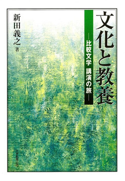 文化と教養 : 比較文学講演の旅-電子書籍