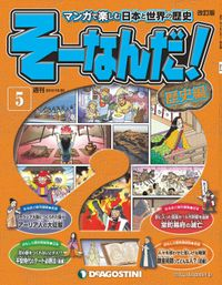 マンガで楽しむ日本と世界の歴史 そーなんだ! 5
