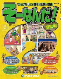 マンガで楽しむ日本と世界の歴史 そーなんだ! 3号