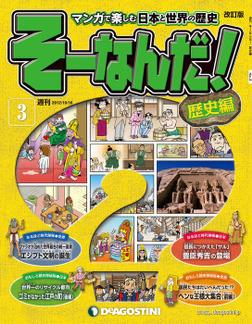 マンガで楽しむ日本と世界の歴史 そーなんだ! 3号-電子書籍