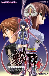 【フルカラー】魔法少女アイ 参 THE ANIME Vol.1 魔法少女再臨 Complete版